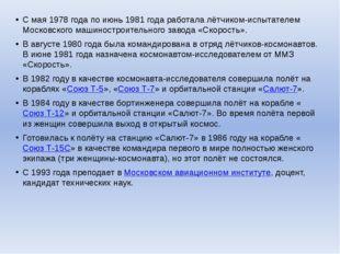 С мая 1978 года по июнь 1981 года работала лётчиком-испытателем Московского м
