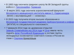 В 1993 году окончила среднюю школу №99 Западной группы войск в г.Гроссенхай