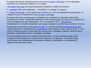 В отряд космонавтов Терешкова была зачислена12 марта1962 годаи стала прохо