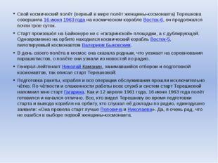 Свой космический полёт (первый в мире полёт женщины-космонавта) Терешкова сов