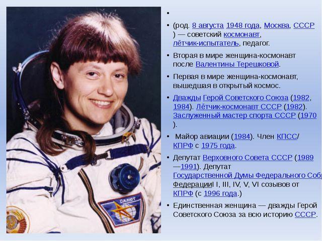 Светла́на Евге́ньевна Сави́цкая (род.8 августа1948 года,Москва,СССР)— с...
