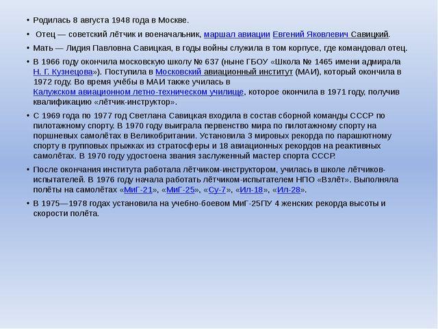 Родилась 8 августа 1948 года в Москве. Отец— советский лётчик и военачальник...
