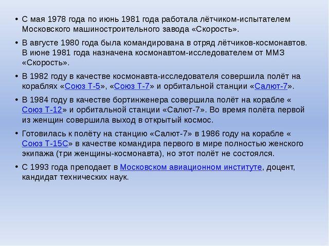 С мая 1978 года по июнь 1981 года работала лётчиком-испытателем Московского м...