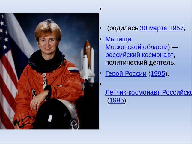 Еле́на Влади́мировна Кондако́ва (родилась30 марта1957, МытищиМосковской...