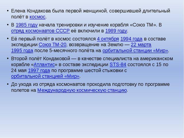 Елена Кондакова была первой женщиной, совершившей длительный полёт вкосмос....