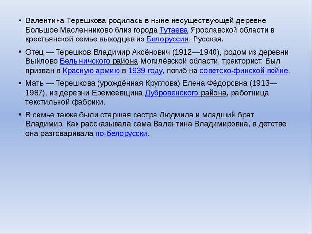 Валентина Терешкова родилась в ныне несуществующей деревне Большое Масленнико...