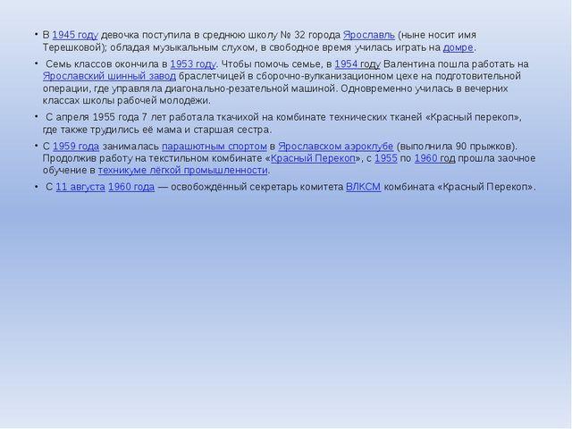 В1945 годудевочка поступила в среднюю школу №32 городаЯрославль(ныне нос...