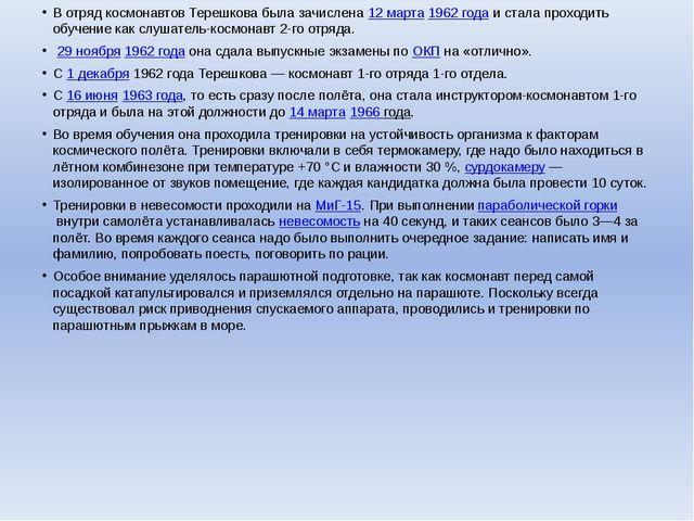 В отряд космонавтов Терешкова была зачислена12 марта1962 годаи стала прохо...