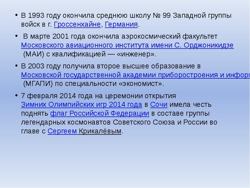 В 1993 году окончила среднюю школу №99 Западной группы войск в г.Гроссенхай...