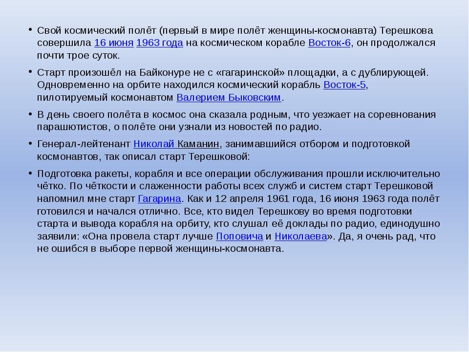 Свой космический полёт (первый в мире полёт женщины-космонавта) Терешкова сов...