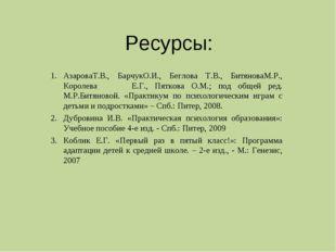 Ресурсы: АзароваТ.В., БарчукО.И., Беглова Т.В., БитяноваМ.Р., Королева Е.Г.,