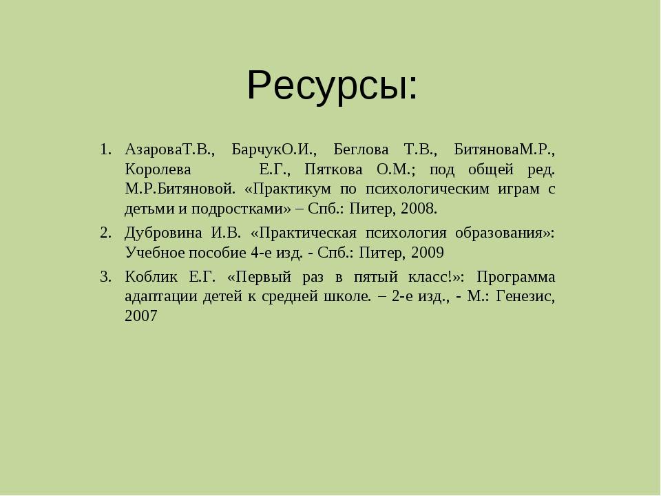 Ресурсы: АзароваТ.В., БарчукО.И., Беглова Т.В., БитяноваМ.Р., Королева Е.Г.,...