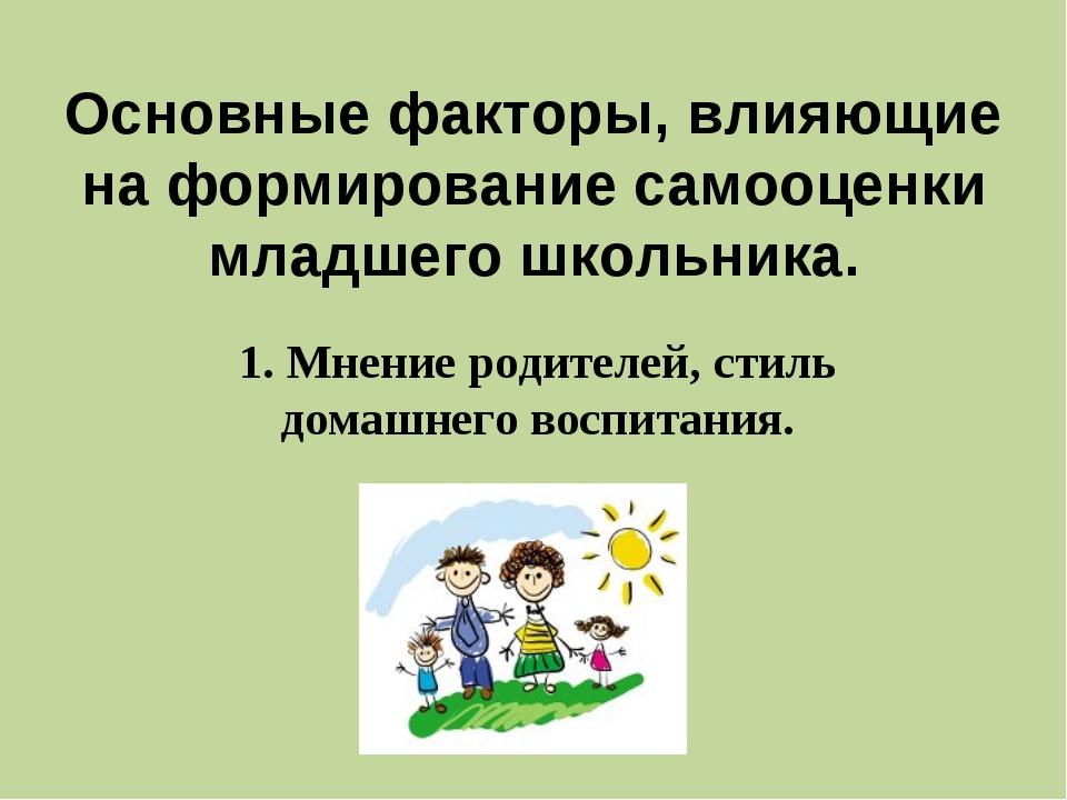 Основные факторы, влияющие на формирование самооценки младшего школьника. 1....