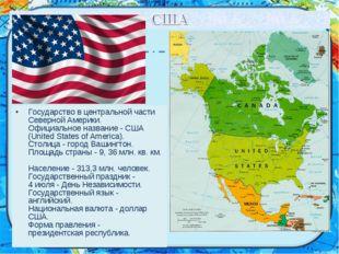 Государство в центральной части Северной Америки. Официальное название - США