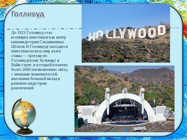 До 1921 Голливуд стал всемирно известным как центр киноиндустрии Соединенных...