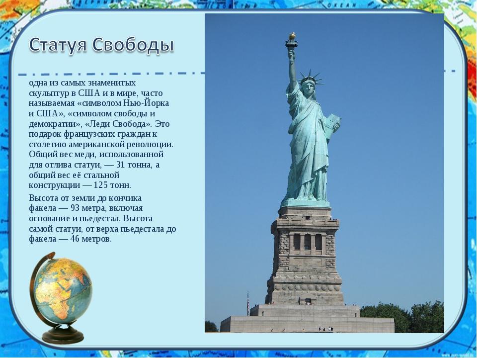 одна из самых знаменитых скульптур в США и в мире, часто называемая «символом...