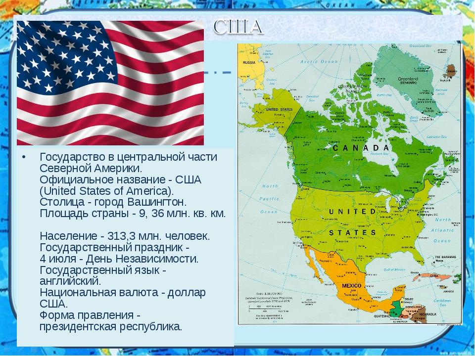 Государство в центральной части Северной Америки. Официальное название - США...