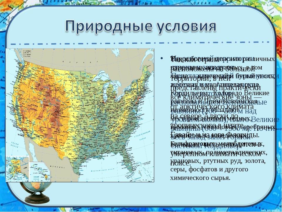 На основной территории страны к западу от Приатлантической низменности протян...