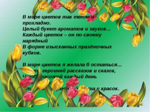 В мире цветов так тепло и прохладно. Целый букет ароматов и звуков… Каждый цв