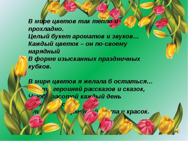 В мире цветов так тепло и прохладно. Целый букет ароматов и звуков… Каждый цв...