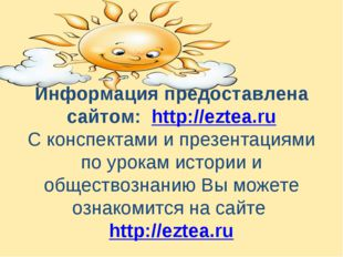 Информация предоставлена сайтом: http://eztea.ru С конспектами и презентациям