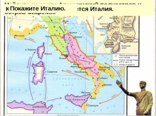 Найдите на карте Апеннинский полуостров и остров Сицилия. Какими морями омыва