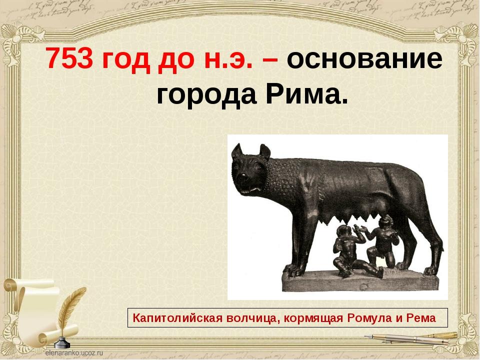 753 год до н.э. – основание города Рима. Капитолийская волчица, кормящая Рому...
