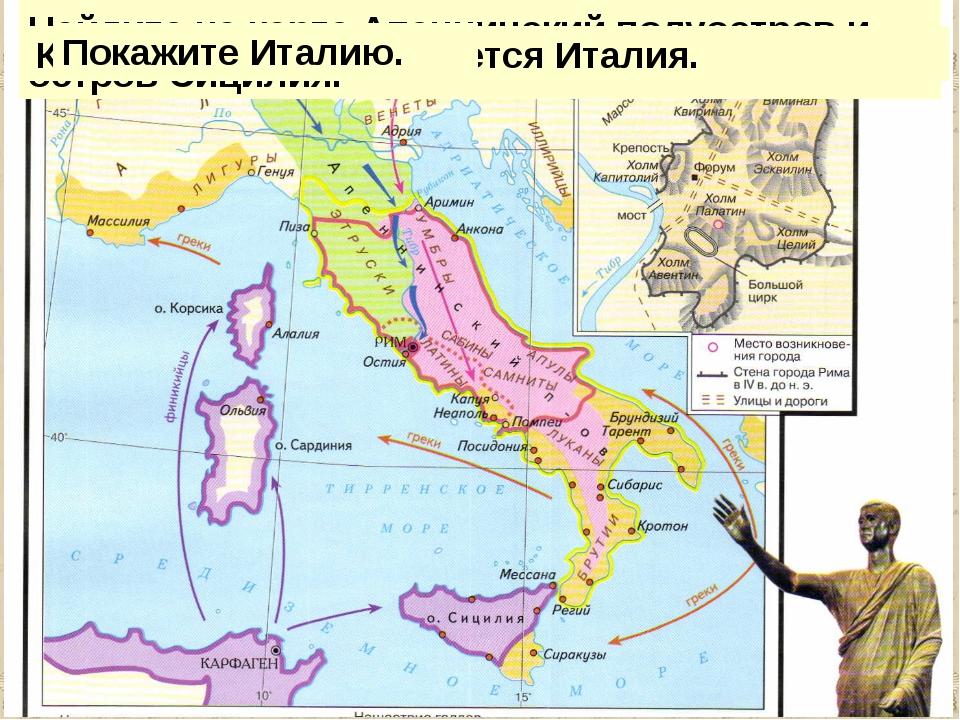 Найдите на карте Апеннинский полуостров и остров Сицилия. Какими морями омыва...