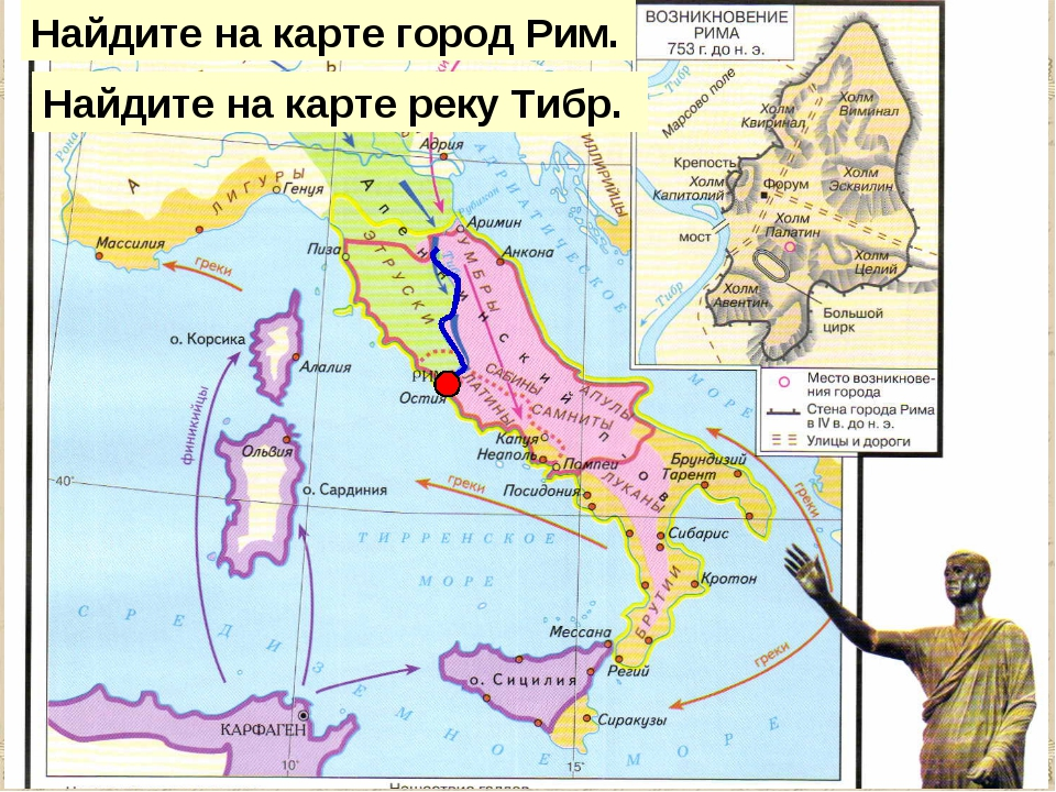 Найдите на карте город Рим. Найдите на карте реку Тибр.