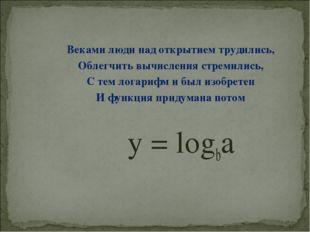 Веками люди над открытием трудились, Облегчить вычисления стремились, С тем л