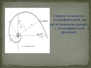 Спираль называется логарифмической, так как её уравнение связано с логарифмич