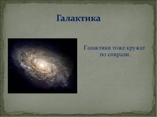 Галактики тоже кружат по спирали.