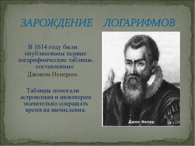 В 1614 году были опубликованы первые логарифмические таблицы, составленные Д...