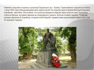 Памятник сооружён по проекту скульптора Подольского из г. Львова. Торжественн