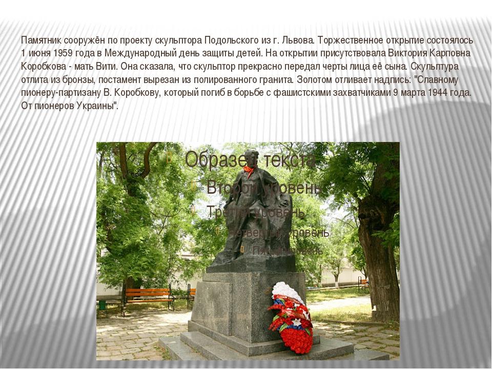 Памятник сооружён по проекту скульптора Подольского из г. Львова. Торжественн...