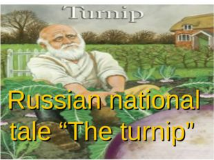 "Russian national tale ""The turnip"""