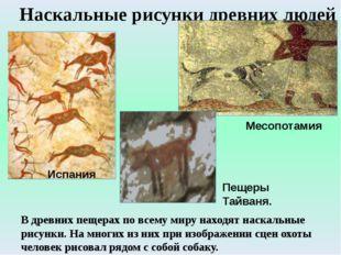 Наскальные рисунки древних людей Испания Месопотамия Пещеры Тайваня. В древни