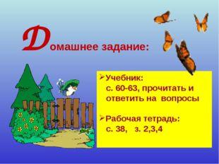 Учебник: с. 60-63, прочитать и ответить на вопросы Рабочая тетрадь: с. 38, з.
