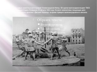 Одна из самых известных фотографий Сталинградской битвы. Её сделал фотокоррес