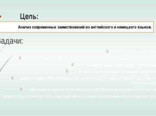 Цель: Задачи: Анализ современных заимствований из английского и немецкого язы