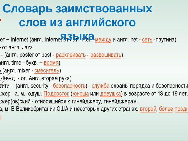 Интернет – Internet (англ. Internet от лат. inter - между и англ. net - сеть...