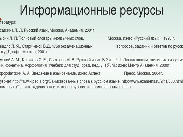 Информационные ресурсы Литература: Касаткина Л. Л. Русский язык, Москва, Акад...