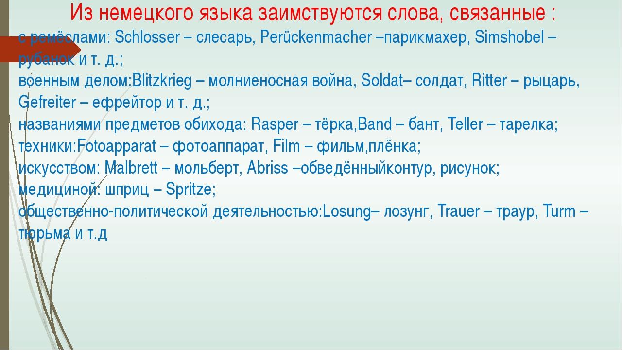 Из немецкого языка заимствуются слова, связанные : с ремёслами: Schlosser – с...