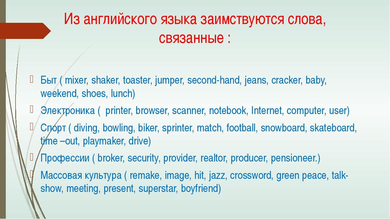 Из английского языка заимствуются слова, связанные : Быт ( mixer, shaker, toa...