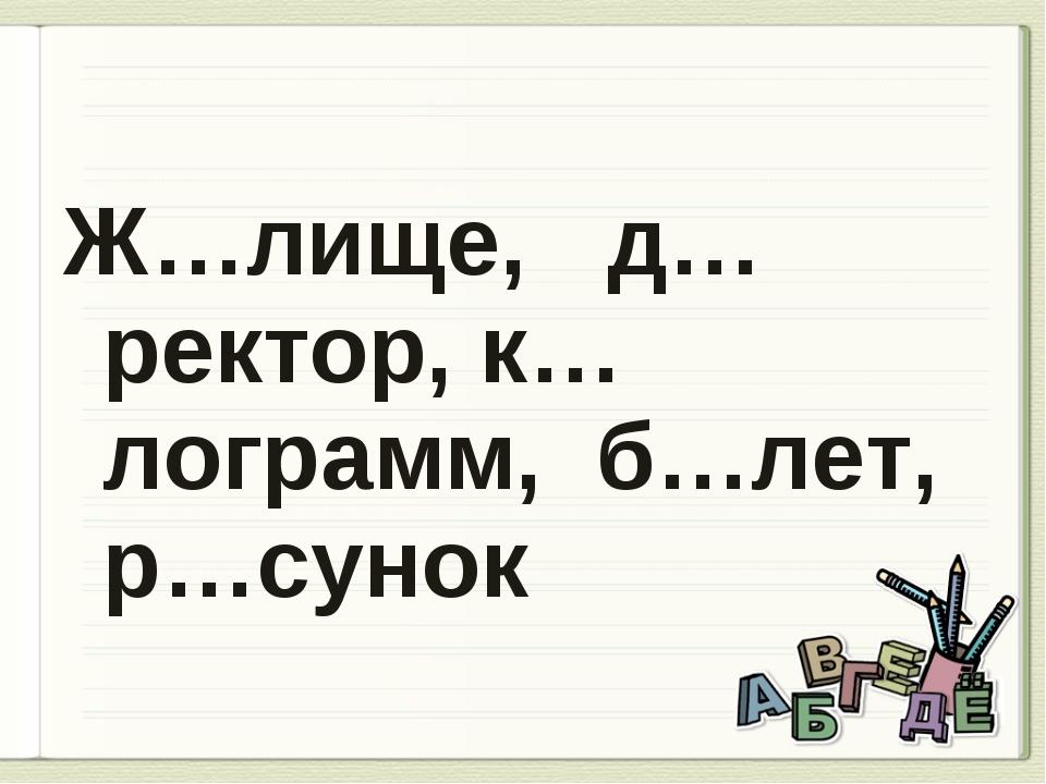 Ж…лище,   д…ректор, к…лограмм,  б…лет, р…сунок Ж…лище,   д…ректор, к…лограмм...