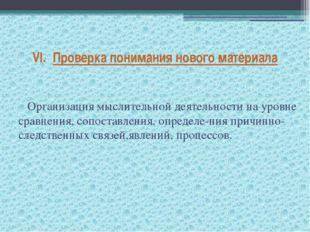 VI.Проверка понимания нового материала Организация мыслительной деятельност