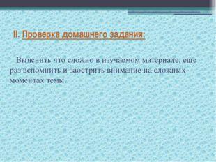 II.Проверка домашнего задания: Выяснить что сложно в изучаемом материале, ещ