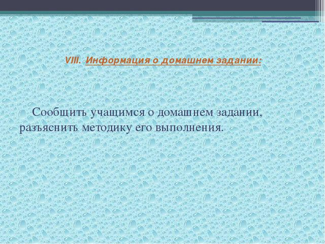 VIII.Информация о домашнем задании: Сообщить учащимся о домашнем задании,...