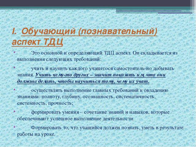 I. Обучающий (познавательный) аспект ТДЦ  Это основной и определяющий ТДЦ...