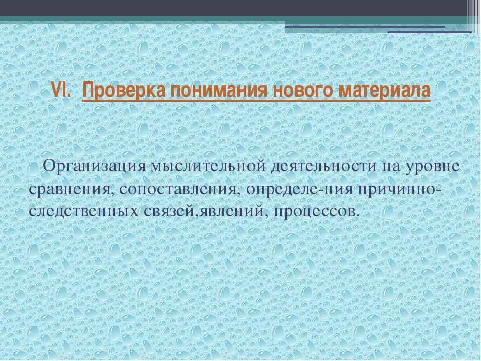 VI.Проверка понимания нового материала Организация мыслительной деятельност...